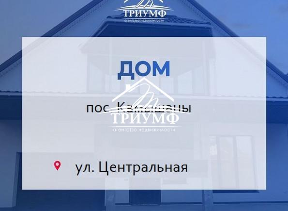 Дом без комиссии по Центральной улице в Камышанах!